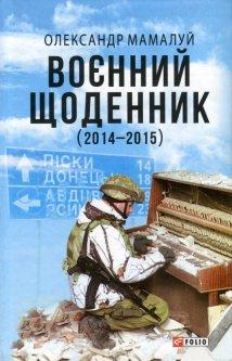Воєнний щоденник (2014-2015) - Мамалуй О. (9789660385696)