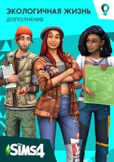 The Sims 4: Экологичная жизнь. Дополнение (PC-KEY, русская версия, электронный ключ в конверте)