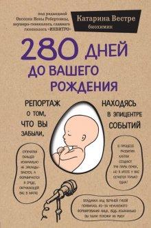 280 дней до вашего рождения - Вестре Катарина (9786177561520)