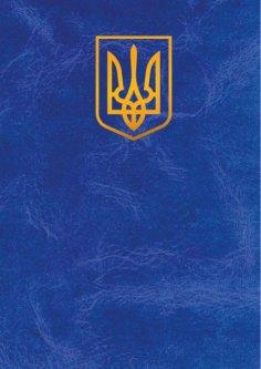 Папка специальная Скат Герб А4 искусственная кожа Синяя (ПП-2гс)