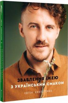 Зваблення їжею з українським смаком - Клопотенко Євген (9786177820573)