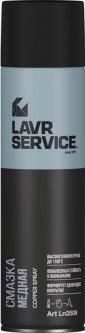 Медная смазка LAVR Service 650 мл (Ln3509)
