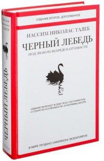 Черный лебедь. Под знаком непредсказуемости (2-е изд., дополненное) - Талеб Н.Н. (9785389098947)