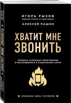 Хватит мне звонить. Правила успешных переговоров в мессенджерах и социальных сетях - Игорь Рызов (9789669936790)