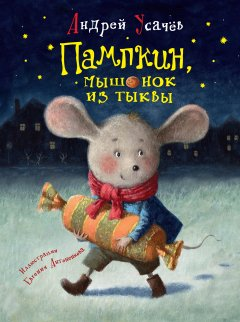 Пампкин, мышонок из тыквы - Усачёв А. (9789669850829)