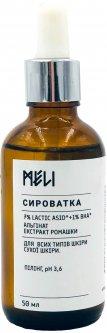 Сыворотка Meli Пилинг для всех типов кожи 50 мл (ROZ6400100729)