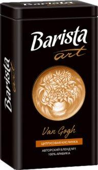 Кофе Barista Art молотый Ван Гог 250 г (4813785006510)