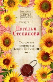 Золотые рецепты моей бабушки. Выпуск 19 - Степанова Наталья (9785386134501)