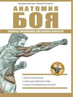 Анатомия Боя. Силовые упражнения для боевых искусств - Далавье Фредерик, Гандилл Майкл (9785386121594)