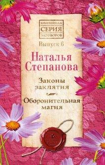 Законы заклятия. Оборонительная магия. Вып. 6 - Степанова Наталья (9785386134396)