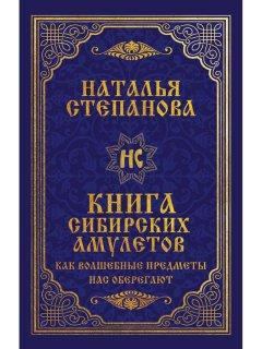 Книга сибирских амулетов. Как волшебные предметы нас оберегают - Степанова Наталья (9785386137922)