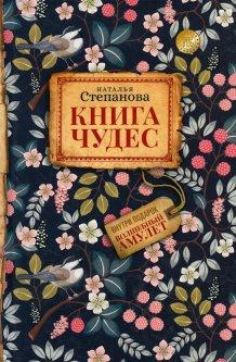 Книга чудес - Степанова Наталья (9785386126865)