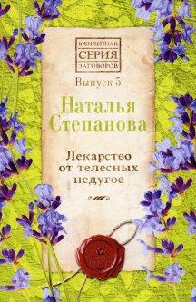 Лекарство от телесных недугов. Вып. 5 - Степанова Наталья (9785386134389)