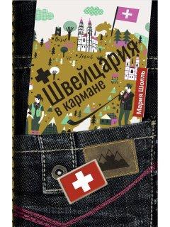 Швейцария в кармане - Шолль Мария (9785386136178)