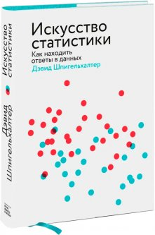 Искусство статистики. Как находить ответы в данных - Дэвид Шпигельхалтер (9789669936912)
