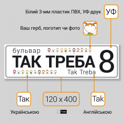 Адресна табличка 120х400 мм Ra