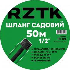 "Шланг садовый для полива RZTK R1-103 1/2"" 50 м (4820225652503)"