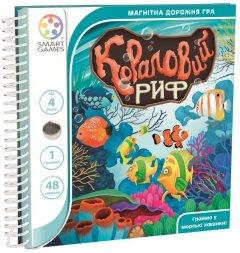 Настольная игра Smart Games Коралловый риф Дорожная (SGT 221 UKR) (5414301522546)