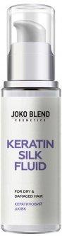 Флюид для волос Joko Blend Кератиновый шелк 50 мл (4823099501670)