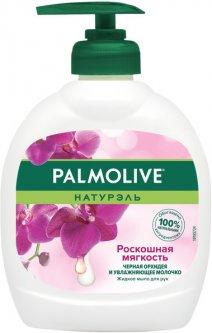 Жидкое мыло Palmolive Натурель Роскошная мягкость с орхидеей и увлажняющим молочком 300 мл (8693495031080)