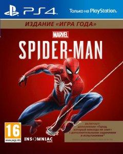 Игра Marvel Человек-паук. Издание «Игра года» для PS4 (Blu-ray диск, Russian version)