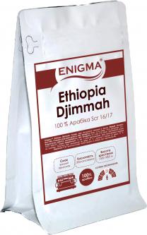 Кофе в зернах Enigma Ethiopia Djimmah Grade 5 250 г (4000000000017)