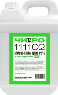 Мыло-пена Читаро 5 л 111102 (4820195530993)
