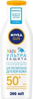 Детский солнцезащитный лосьон Nivea Sun Ультра защита SPF 50 200 мл (4005900592736)