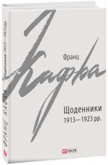 Щоденники 1913-1923 рр. - Кафка Ф. (9789660390713)