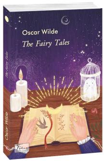The Fairy Tales - Wilde О. (9789660394070)