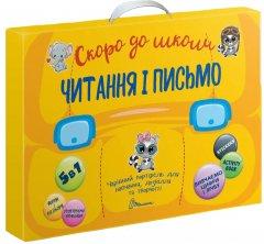 Обучающий набор Талант Чтение и письмо - Билоконенко А., Тихая В. (9789669359711)