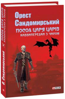 Посол Царя Царів - Сандомирський О. (9789660391161)