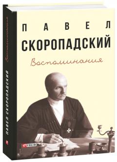 Воспоминания. Скоропадский П. - Скоропадский П. (9789660391802)