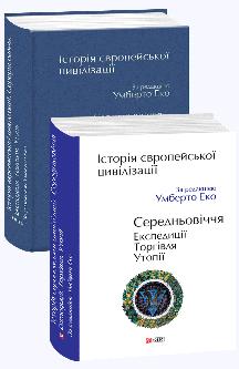 Історія європейської цивілізації. Середньовіччя. Експедиції. Торгівля. Утопії - за ред. Еко У. (9789660390096)