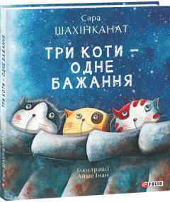 Три коти - одне бажання - Шахінканат С. (9789660395510)
