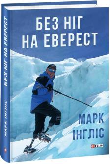 Без ніг на Еверест - Інгліс М. (9789660393455)