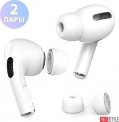 Вакуумные силиконовые насадки AhaStyle для Apple AirPods Pro - Small (AHA-0P991-WS2)