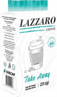 Кофе молотый Lazzaro Take Away 225 г (4820219120476)