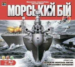 Настольная игра Kingso Toys Морской бой (JT007-44)