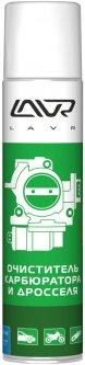 Очиститель дроссельной заслонки LAVR Throttle Cleaner 400 мл (Ln1493)