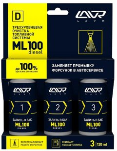 Трехуровневая очистка топливной системы LAVR ML100 DIESEL engine three-level cleaning system 3х120 мл (Ln2138)