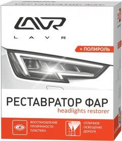 Реставратор фар + полироль LAVR Headlights Restorer 20 мл (Ln1468)
