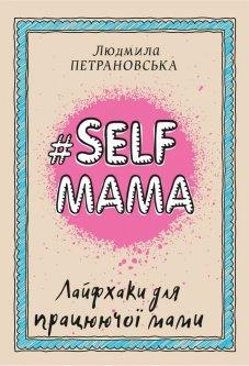 #Selfmama. Лайфхаки для працюючої мами - Людмила Петрановська (9789669935434)