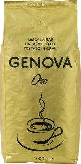 Кофе в зернах GENOVA Oro 1 кг (4820225940044)