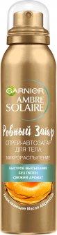 Спрей-автозагар Garnier Ambre Solaire 150 мл (3600540570840)