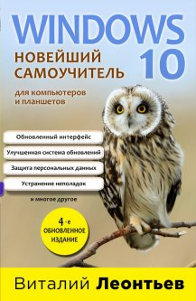 Windows 10. Новейший самоучитель. 4-е издание - Виталий Леонтьев (9789669930545)