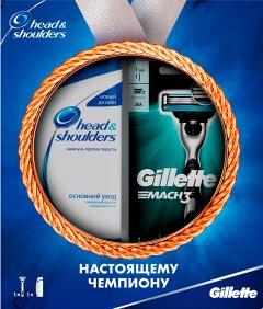 Подарочный набор для мужчин Gillette Бритва Mach3 + Шампунь Head&Shoulders Основной уход 200 мл (7702018529483)