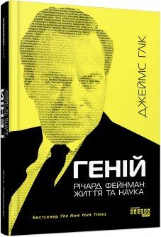 PROcreators : Геній. Річард Фейнман: життя та наука - Джеймс Глік (9786170965011)