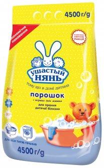 Пральний порошок Ушастый нянь Дитяче 4.5 кг (4820026412870)
