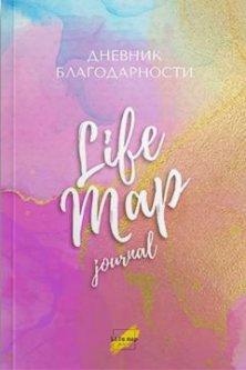 Дневник Благодарности Life Map journal (4820245480018)